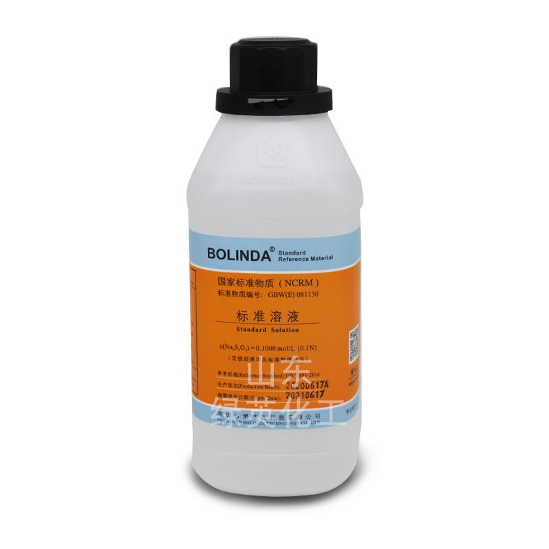 标准物质溶液